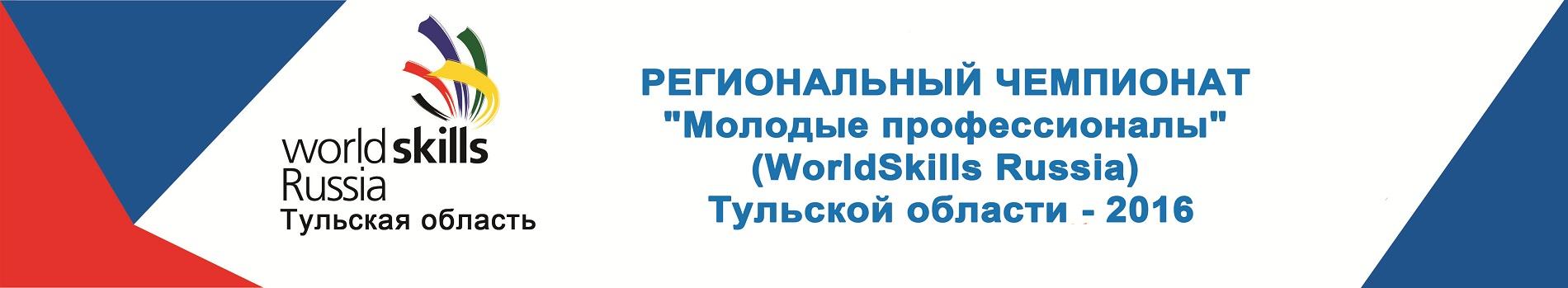 worldskills1