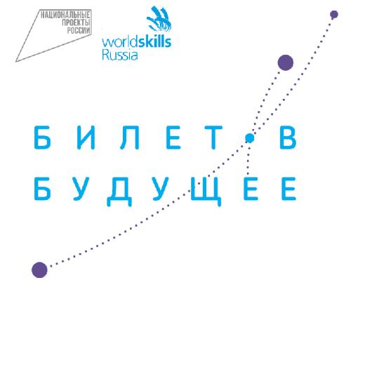 ticket_in_future