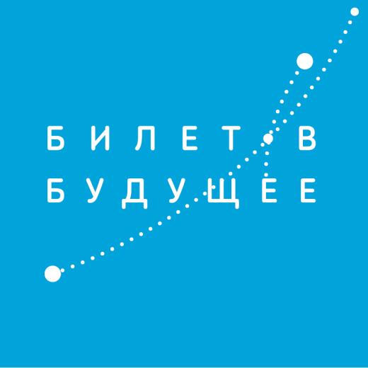 ticket_in_future2