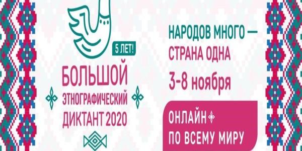 Этнографический диктант 2020
